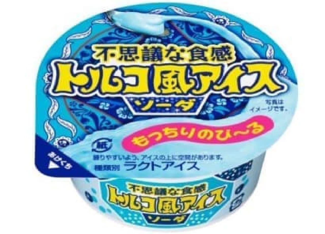 涼しげな青いパッケージ