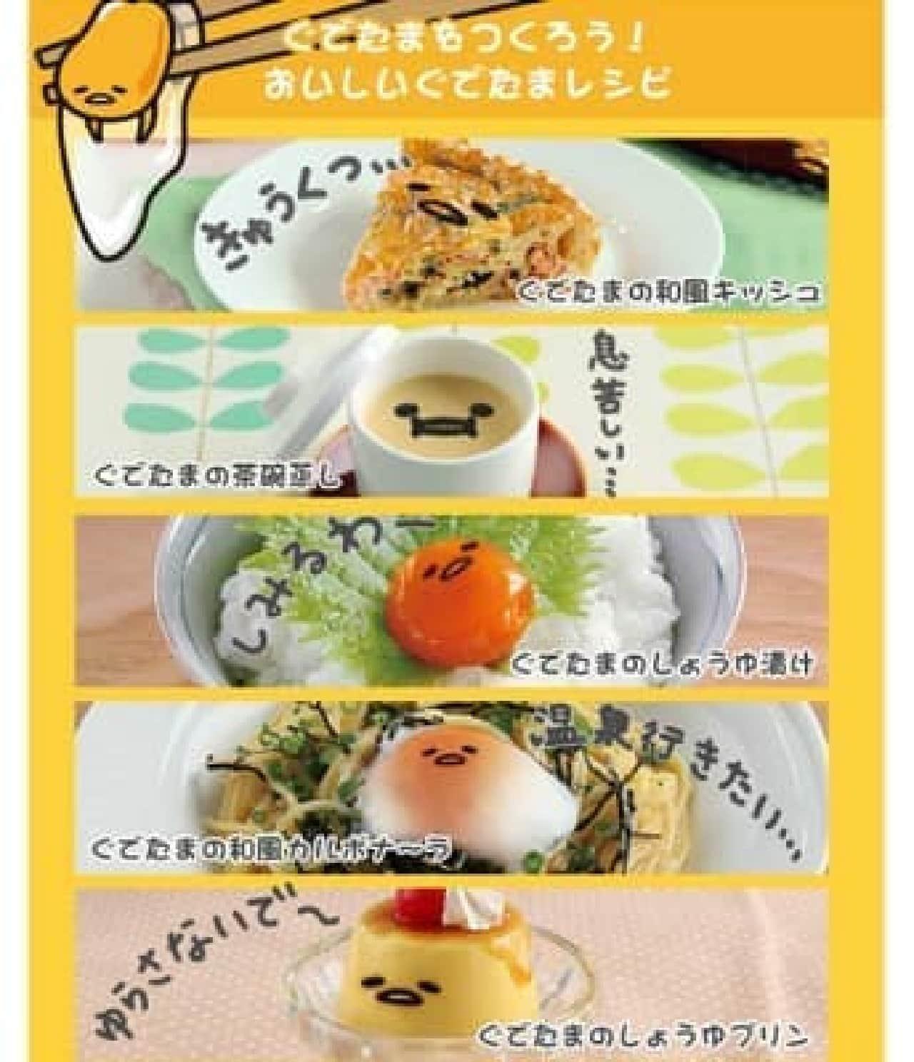"""この商品を使った""""ぐでたまレシピ""""も公開中  (c)2013,2015 SANRIO CO.,LTD APPROVAL NO.S561261"""