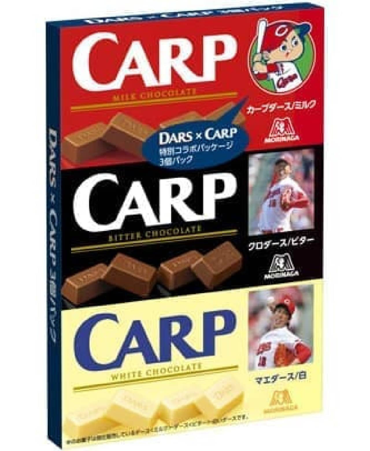 「DARS」ならぬ「CARP」3個パック!
