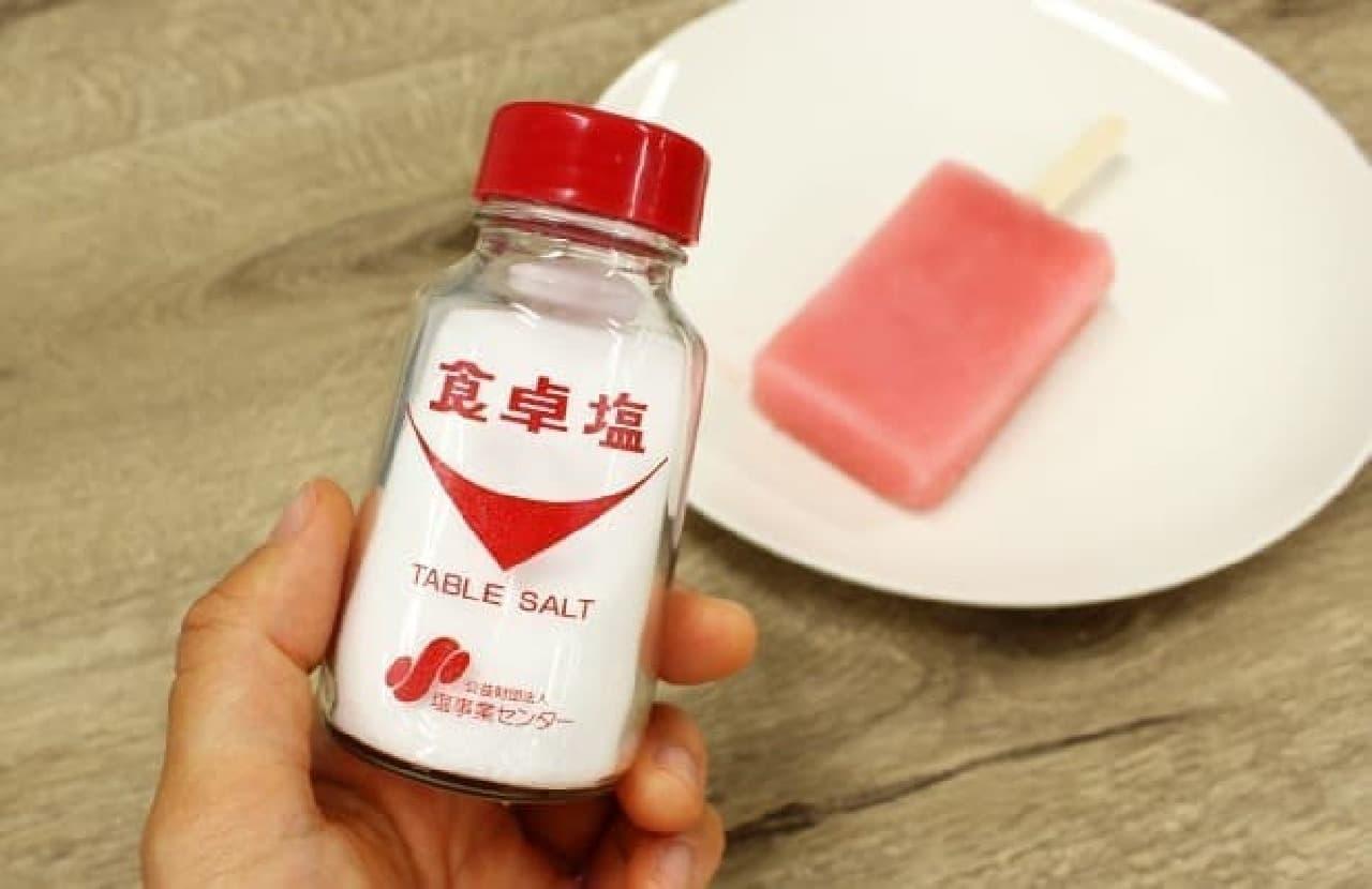 家庭の味方、食卓塩を