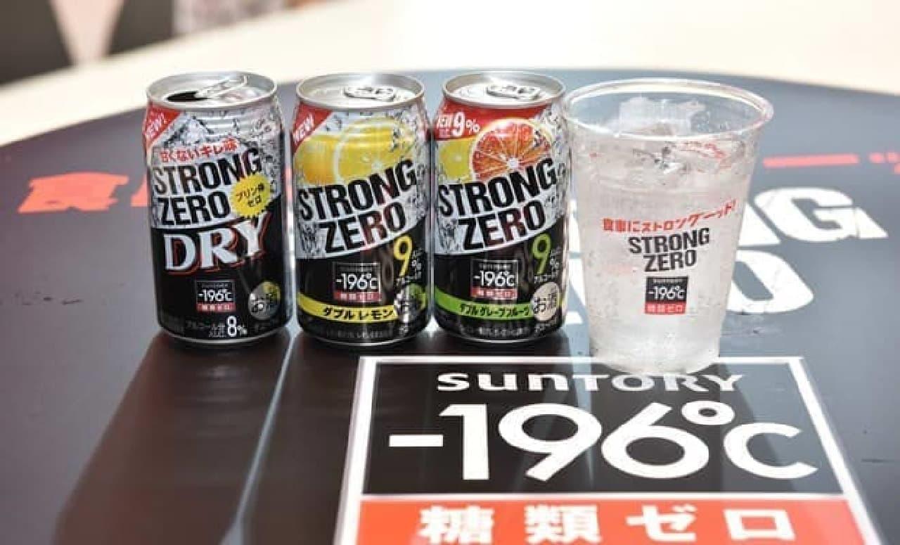 糖質ゼロの「-196℃ ストロングゼロ」