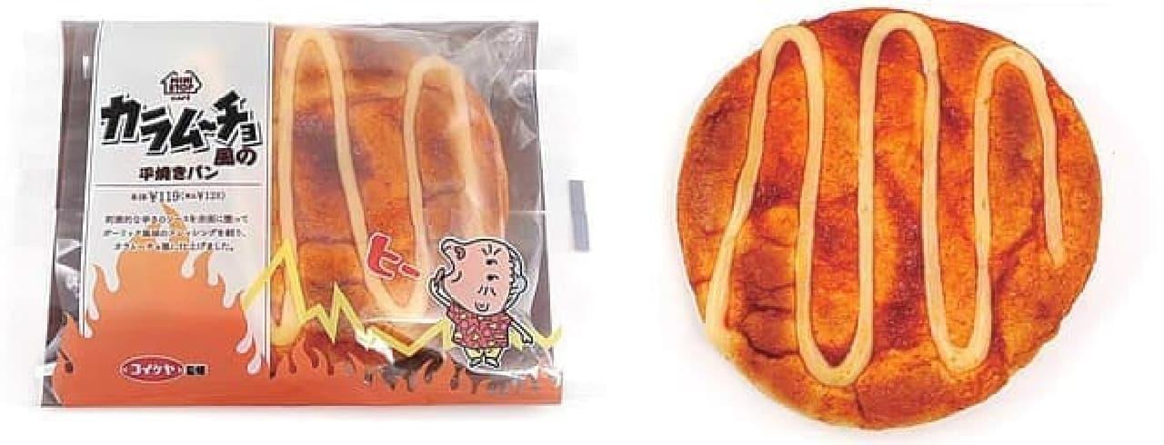 カラムーチョ風の平焼きパン