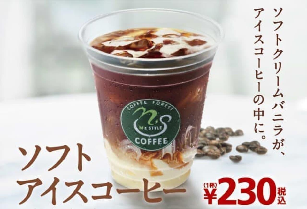 ミニストップのソフトクリームがコーヒーフロートに…!