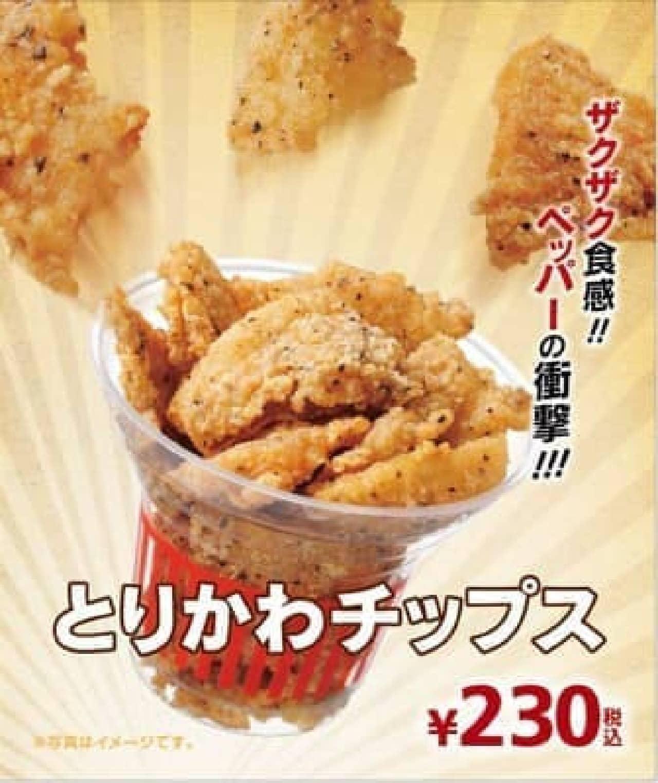 """黒胡椒と唐辛子で""""やみつき""""になる味わい!"""