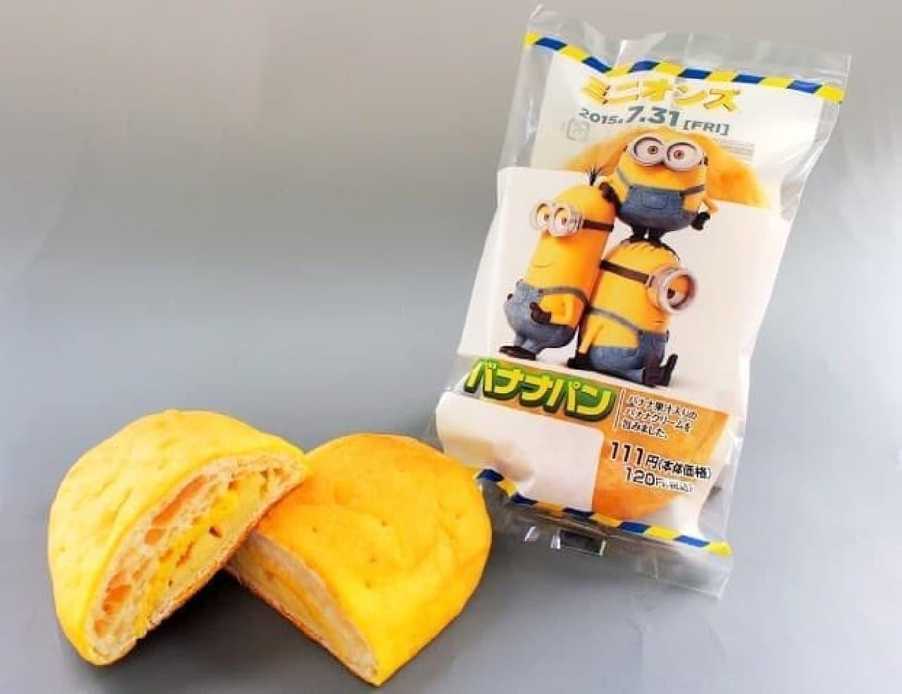"""""""ミニオン""""の大好物「バナナ」の菓子パンだよ"""