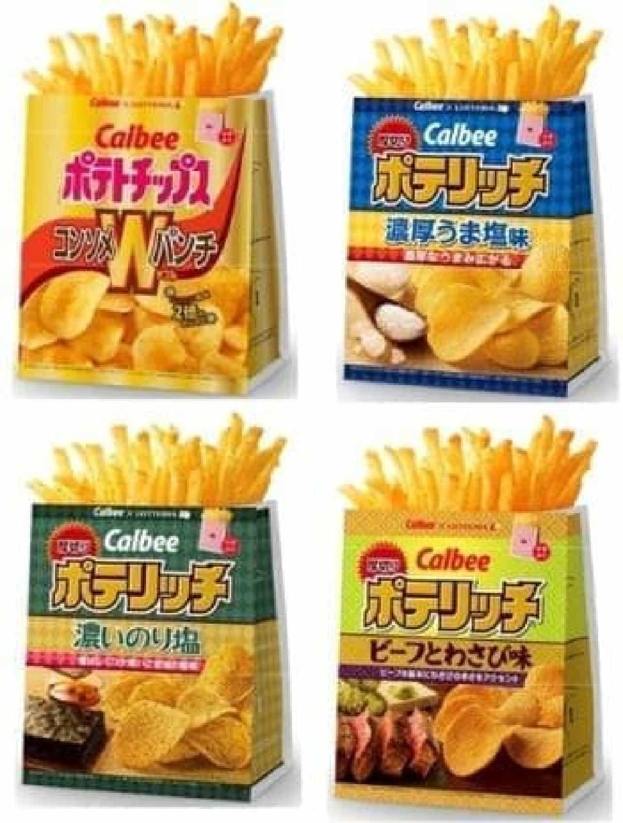 """""""ポテチ味""""のポテト4種が登場"""