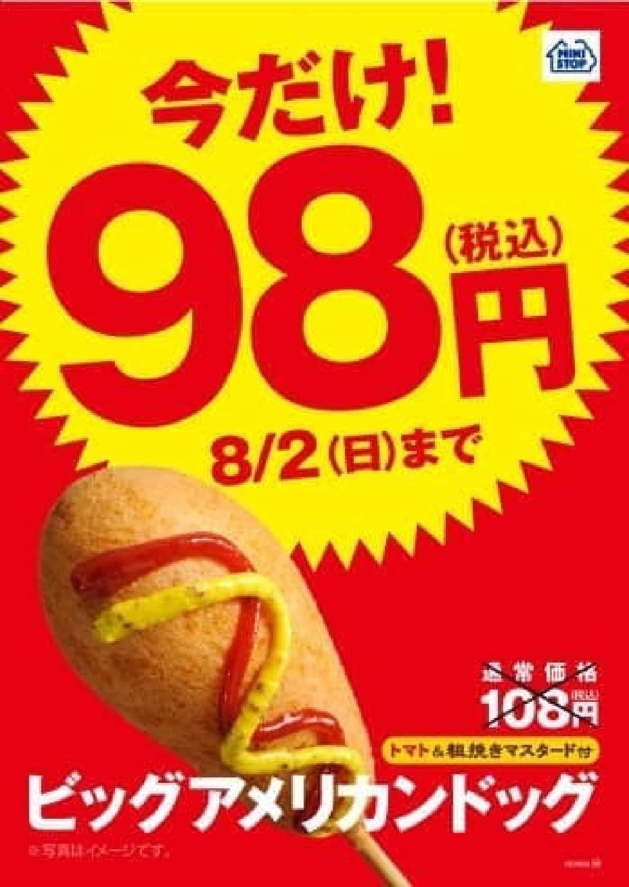100円玉でおつりが来ちゃう!