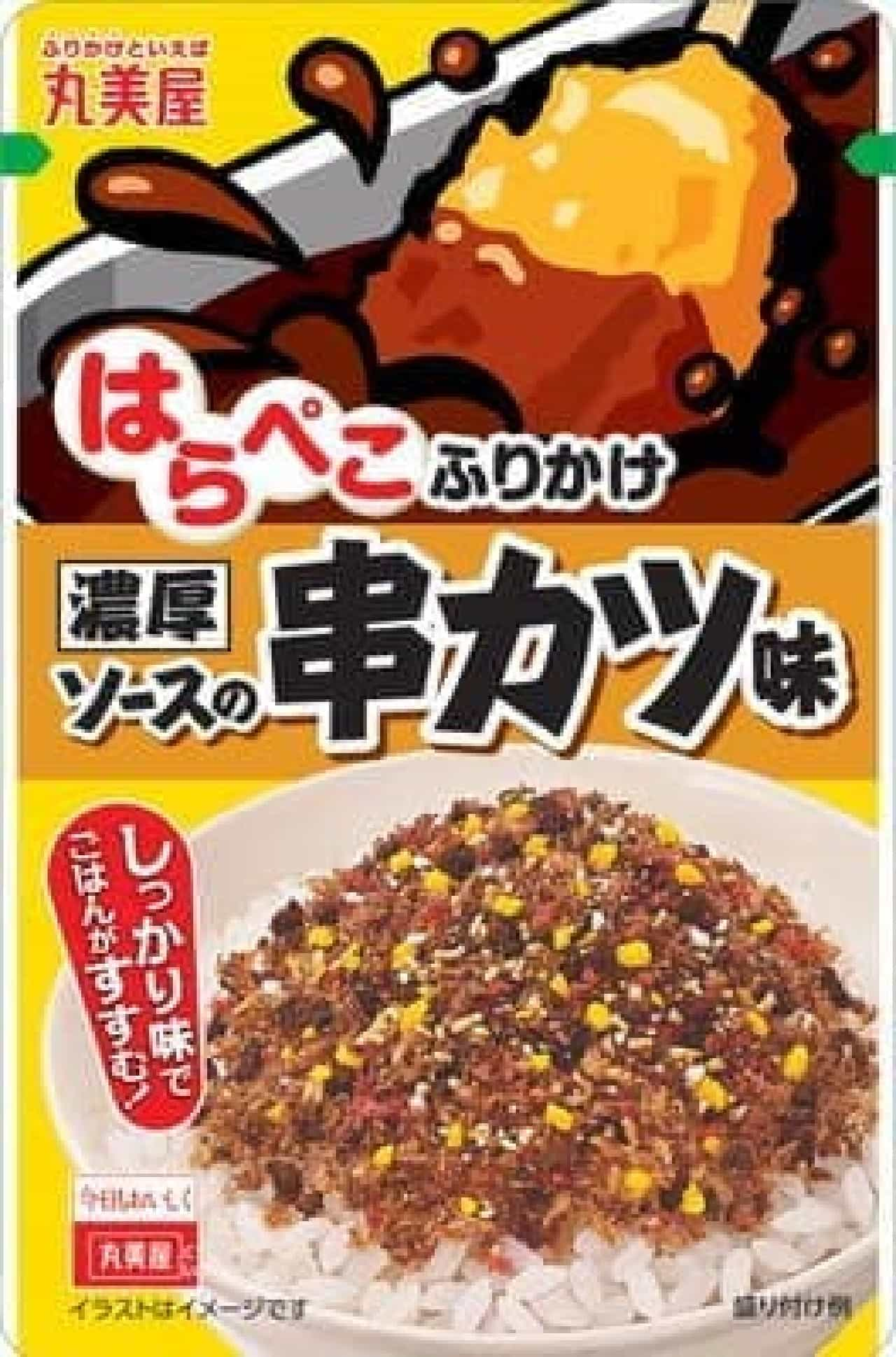 サクサク食感の「串カツ味」