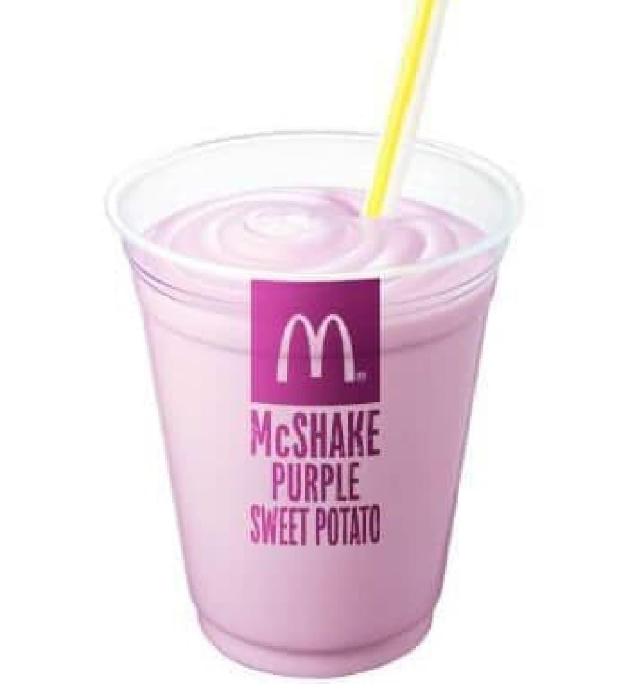 マックシェイクに「紫いも」が期間限定で!