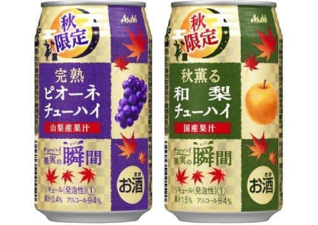 ピオーネ&和梨のチューハイ登場