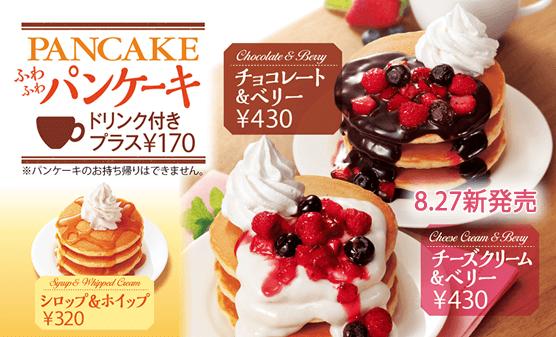 ファーストキッチンに「パンケーキ」登場!