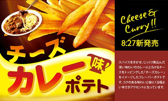 チーズ×カレーの濃厚フレーバーポテト!