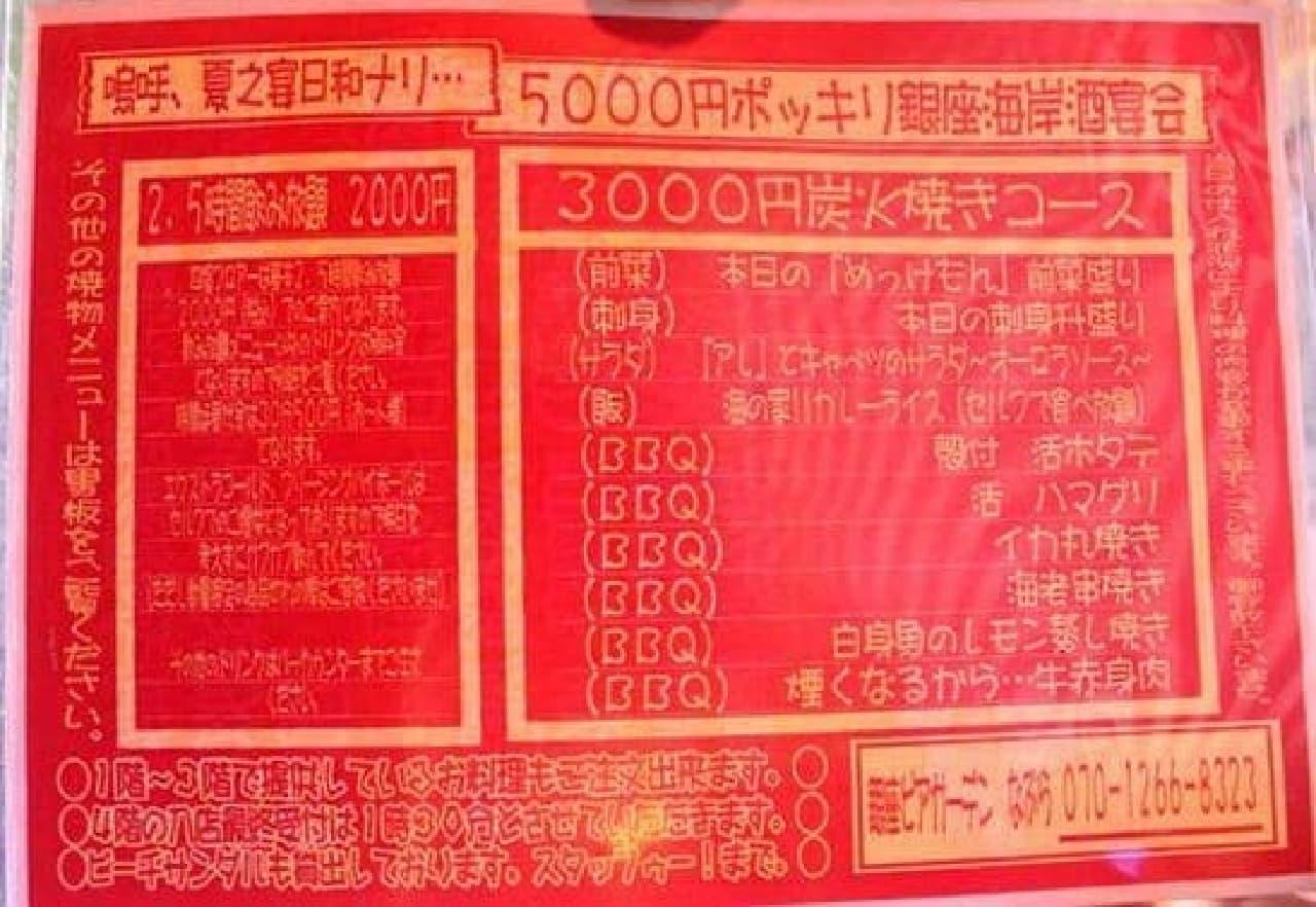 飲み放題+BBQコースで計5,000円