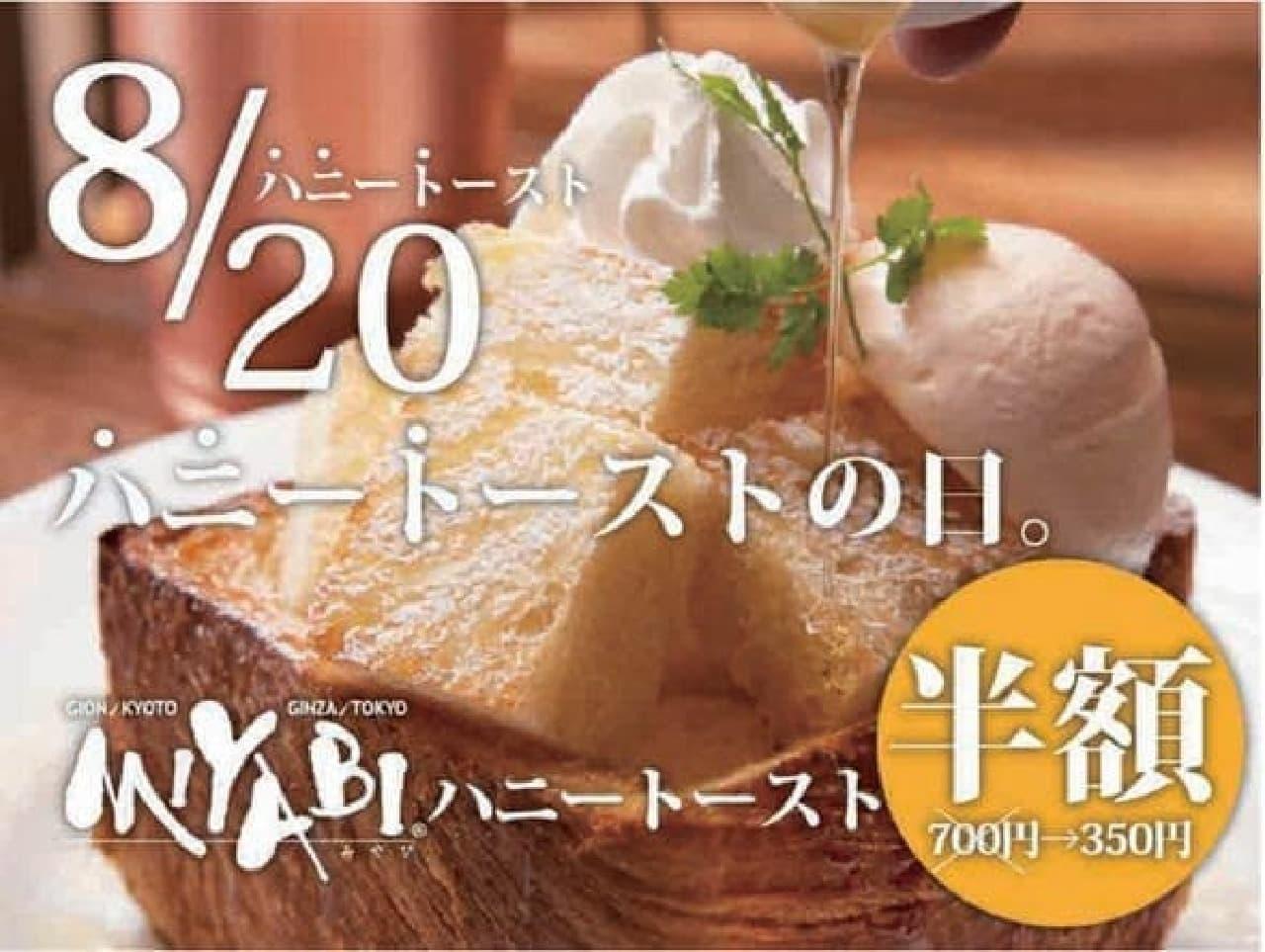 """8月20日は""""ハニートーストの日"""""""