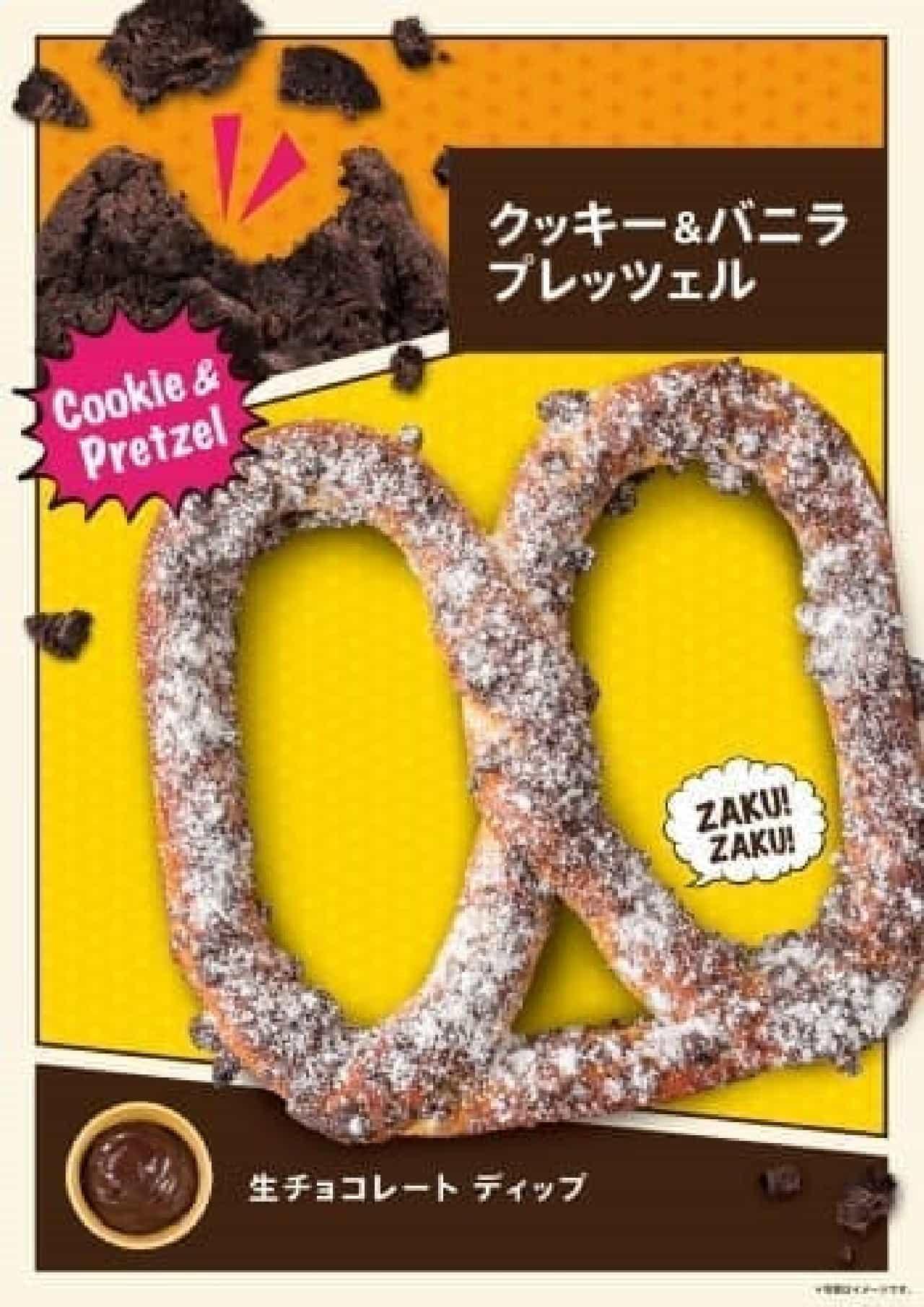 ザクザクチョコクッキー&バニラの贅沢プレッツェル