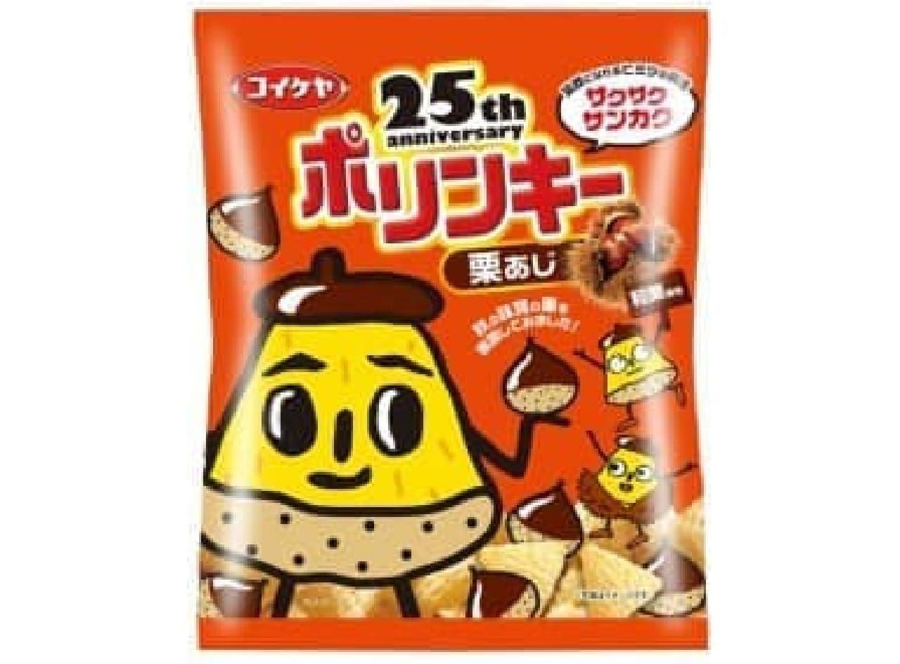 """ポリンキーからほくほく""""栗あじ""""登場!"""