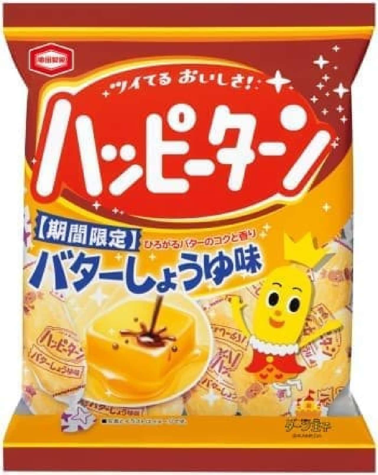 """イメージキャラクター""""ターン王子""""もリニューアル"""