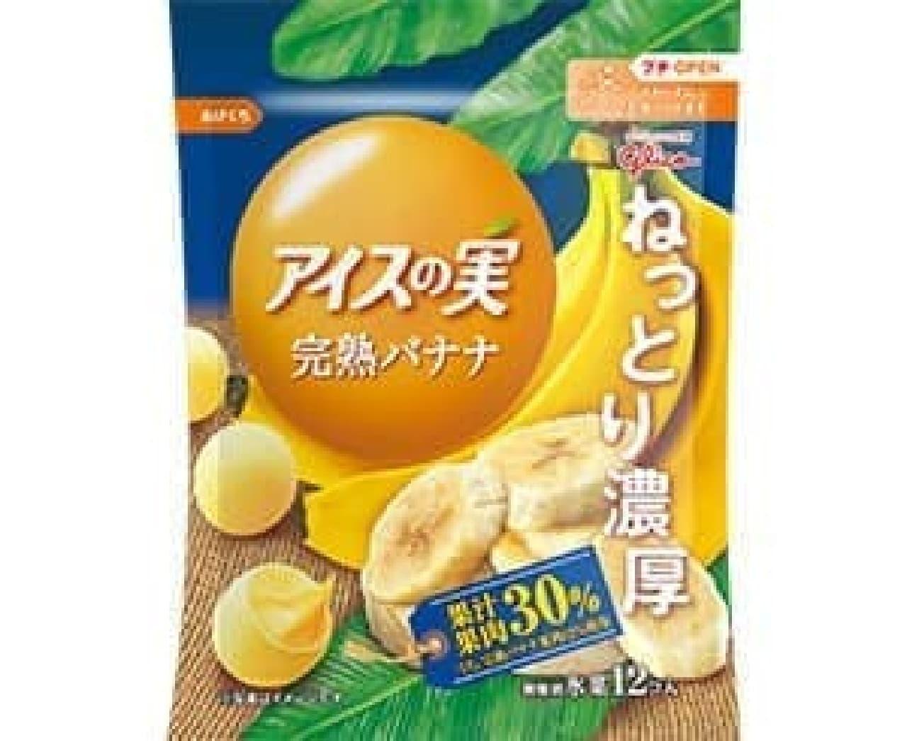 セブン限定「アイスの実 完熟バナナ」