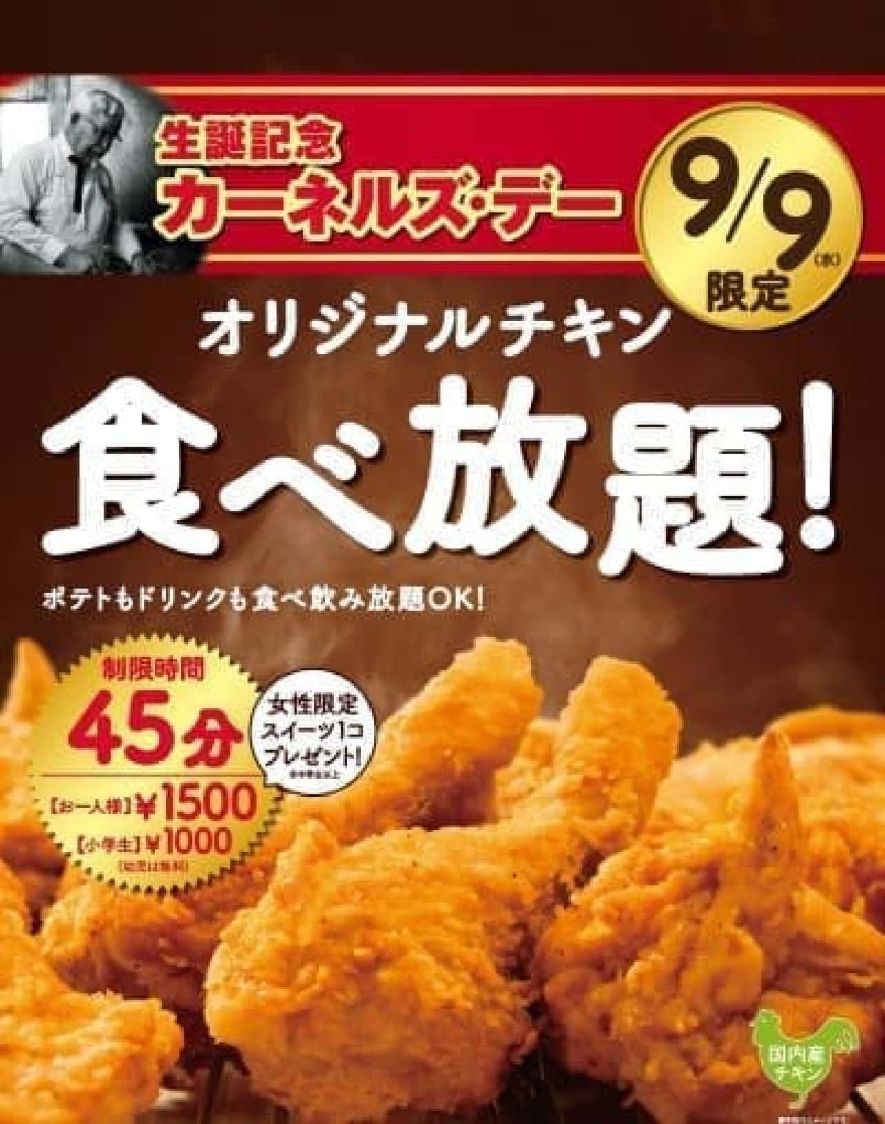 チキン何個食べられるかな!?