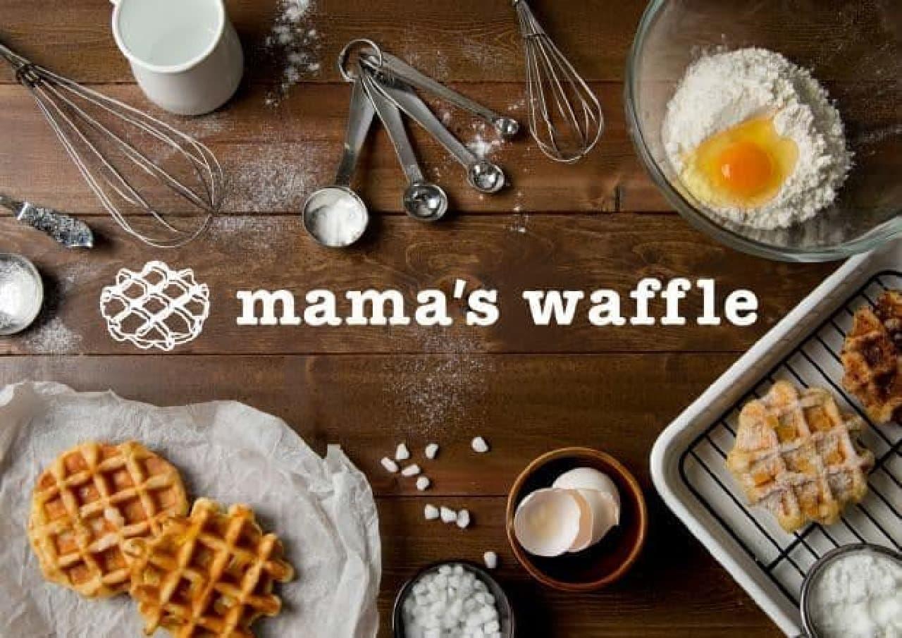 ママの手づくりの味が楽しめる?