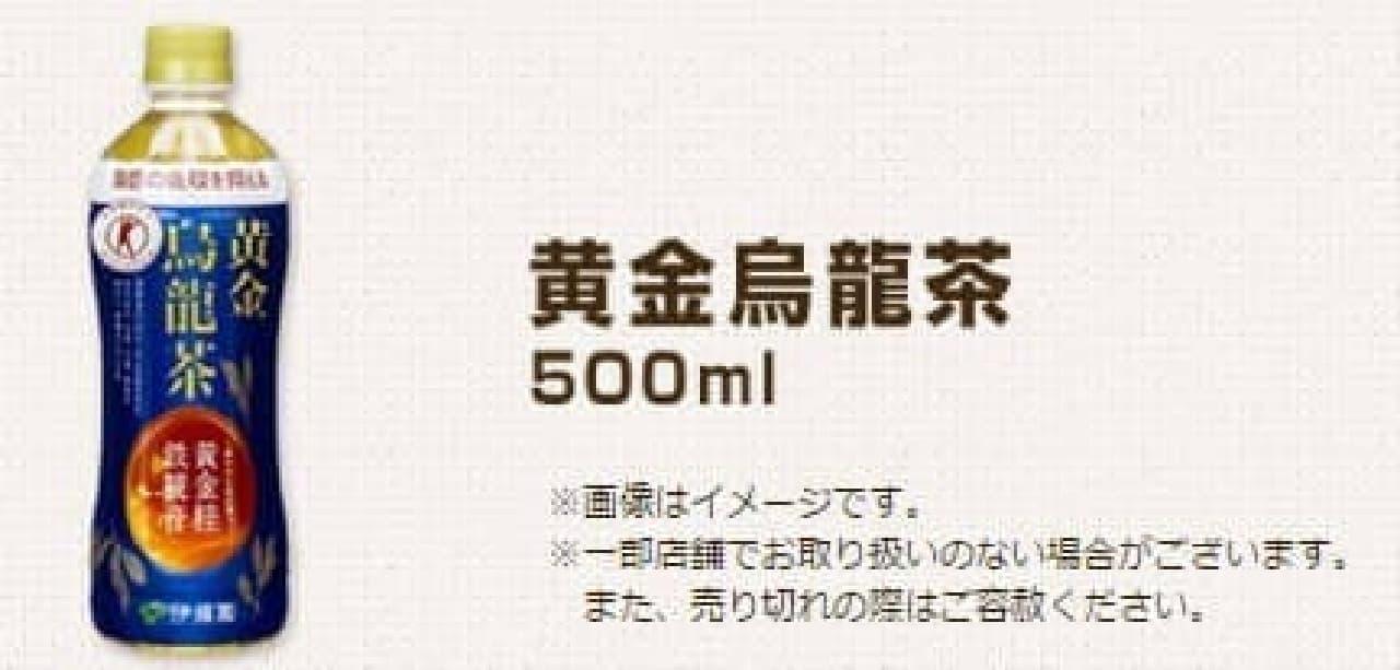 対象商品「黄金烏龍茶」を探せ!  出典:ローソン公式サイト