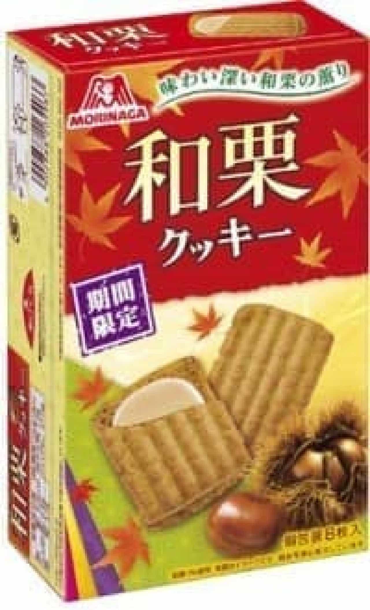 さっくり軽い「和栗クッキー」