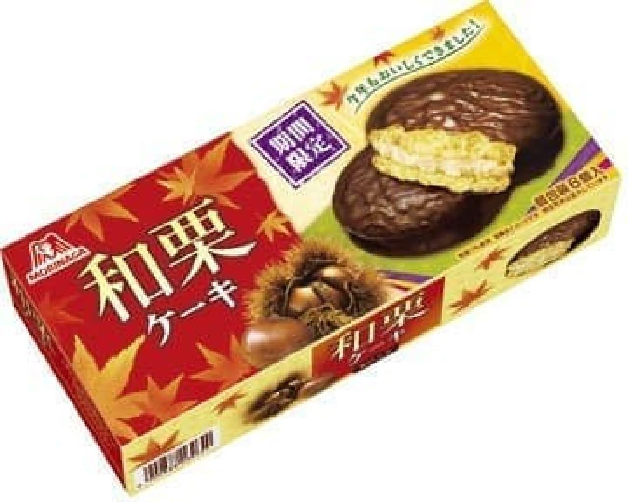 香り豊かな「和栗ケーキ」