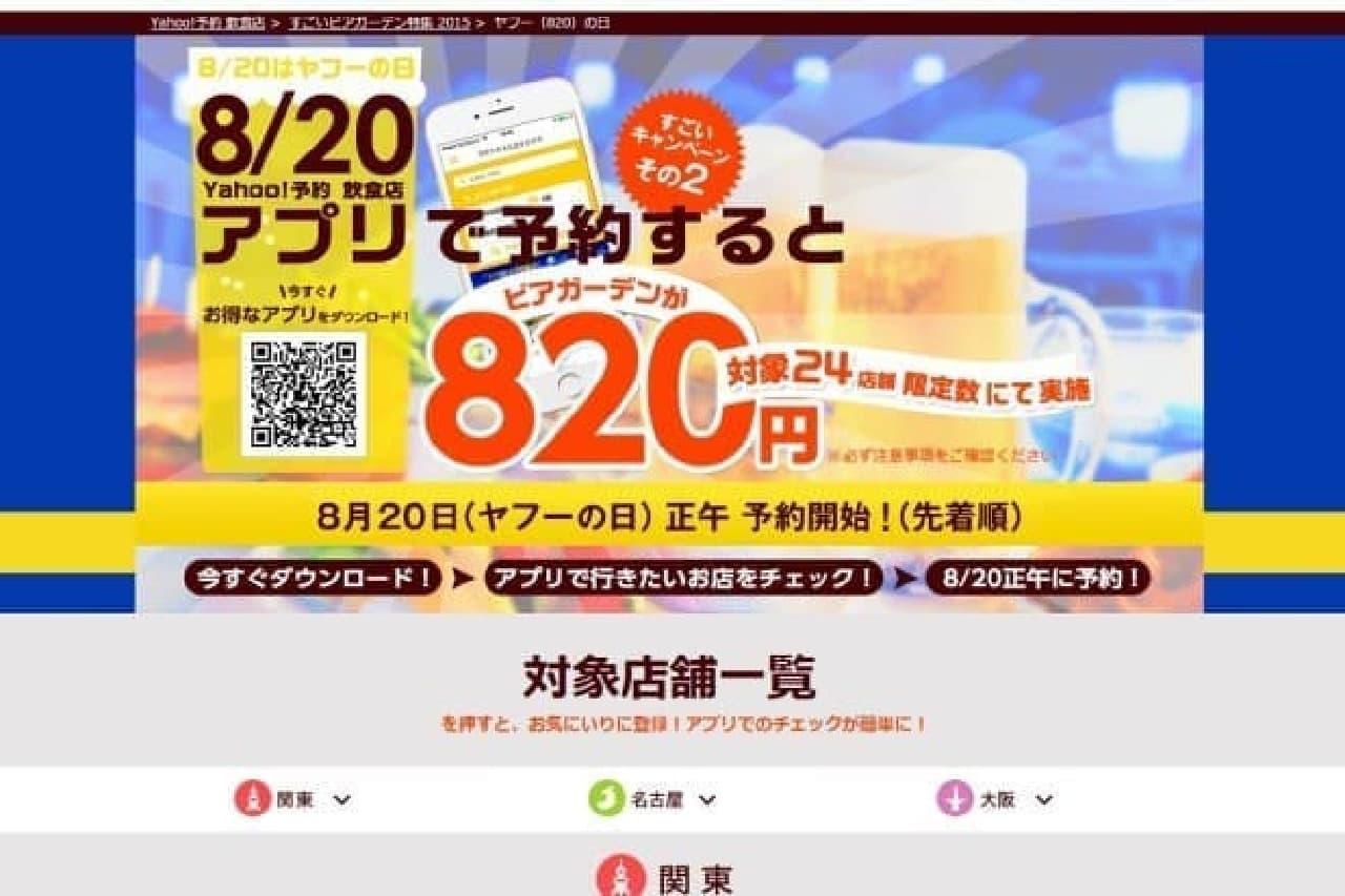 ビアガーデンが820円!  (画像はキャンペーンページトップより)