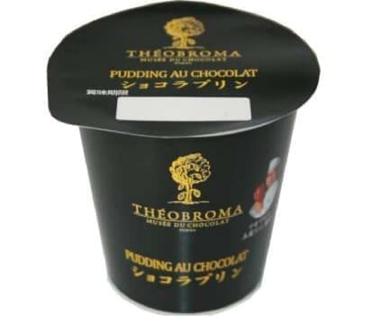 シックなパッケージの「テオブロマ ショコラプリン」
