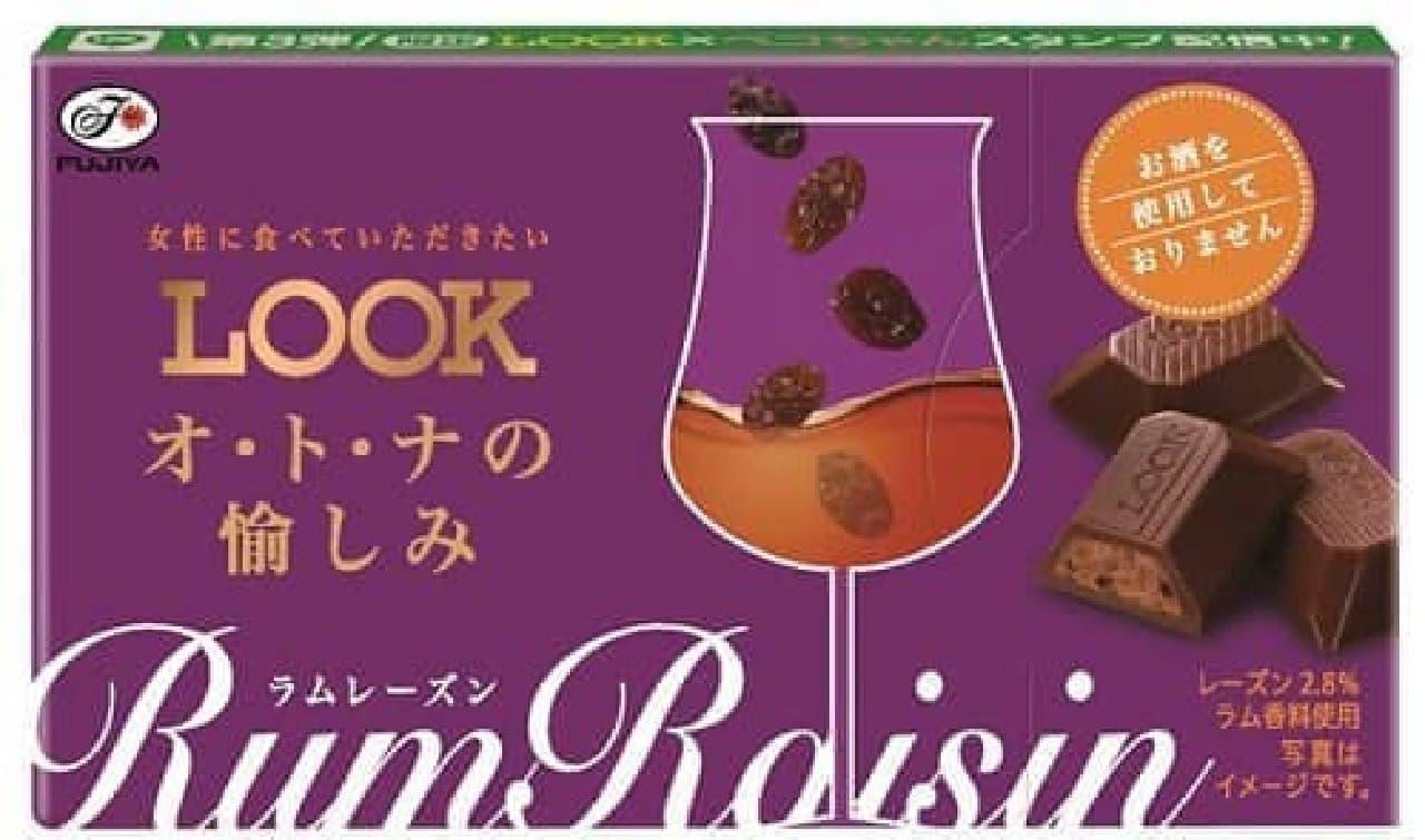 洋酒風味のクリーム入り「ルック ラムレーズン」