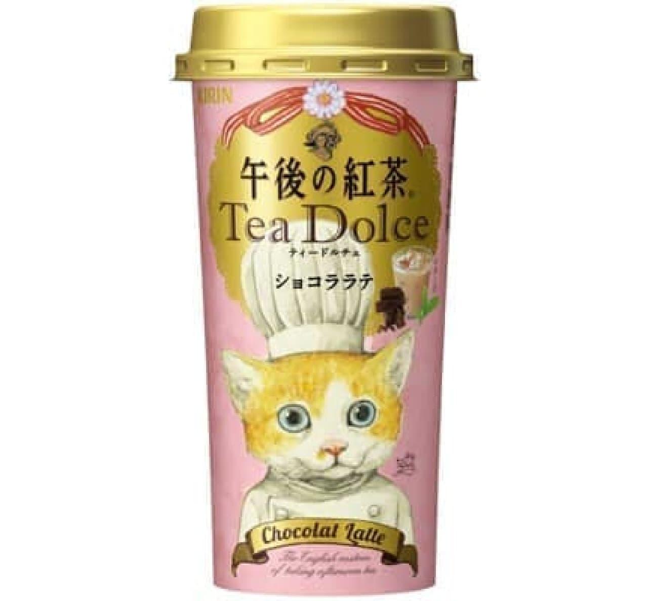 猫のイラストがかわいいショコララテ!