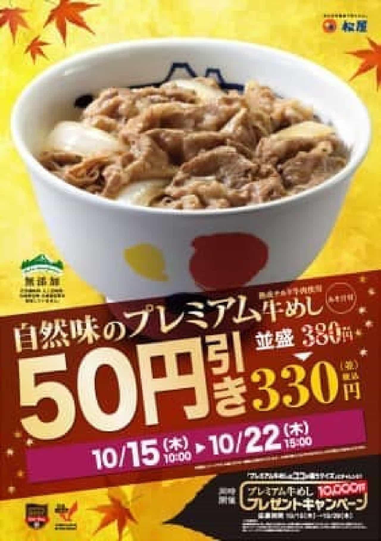 プレミアム牛めしが50円引きに!