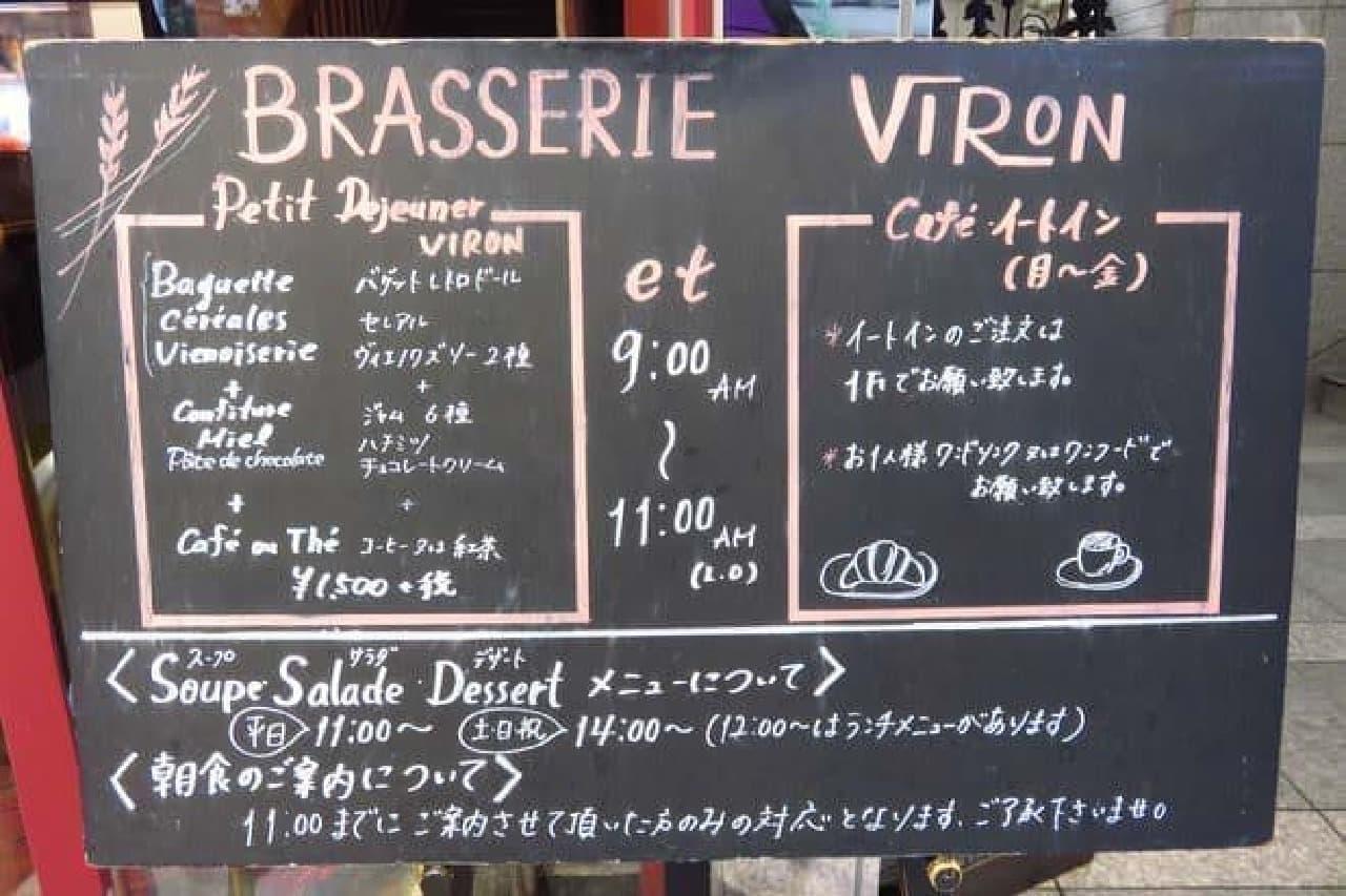 """Petit Dejeuner""は、フランス語で""朝食"""