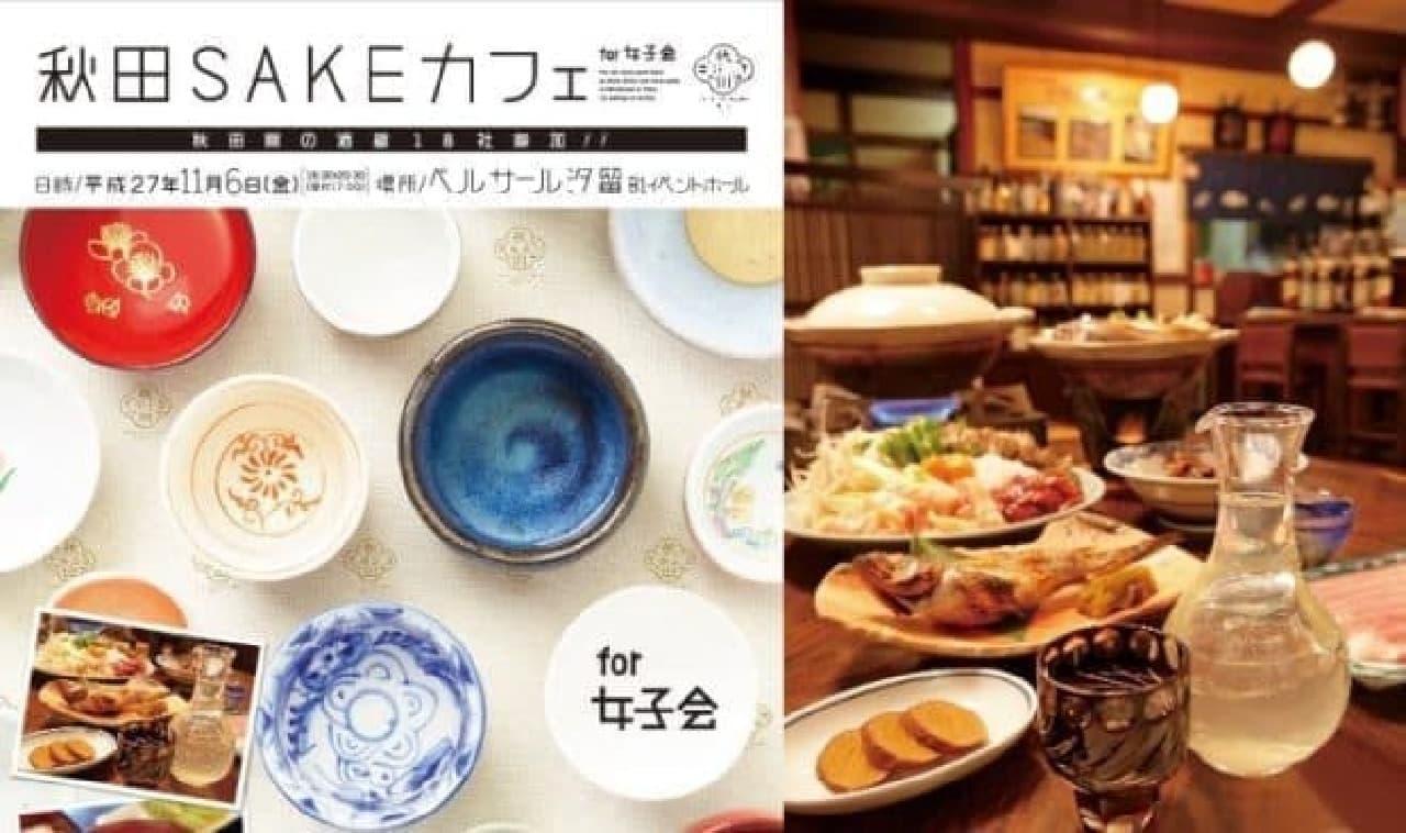 秋田の日本酒を楽しむ女性限定の日本酒イベント!