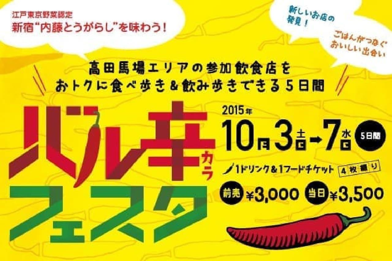 「内藤とうがらし」の料理を食べ歩き!