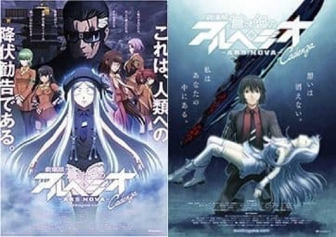 景品のポスター1枚目(左)、2枚目