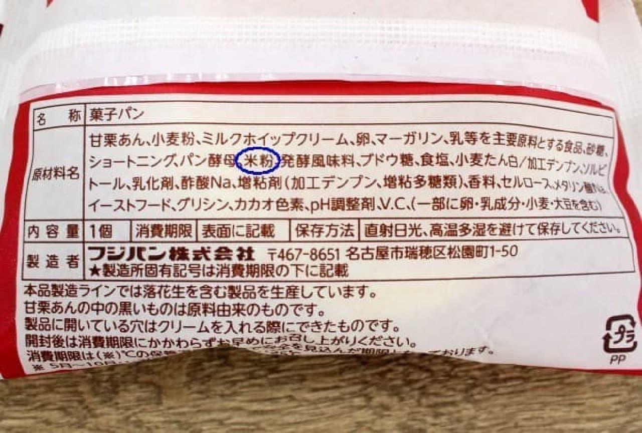 モッチリの正体は米粉