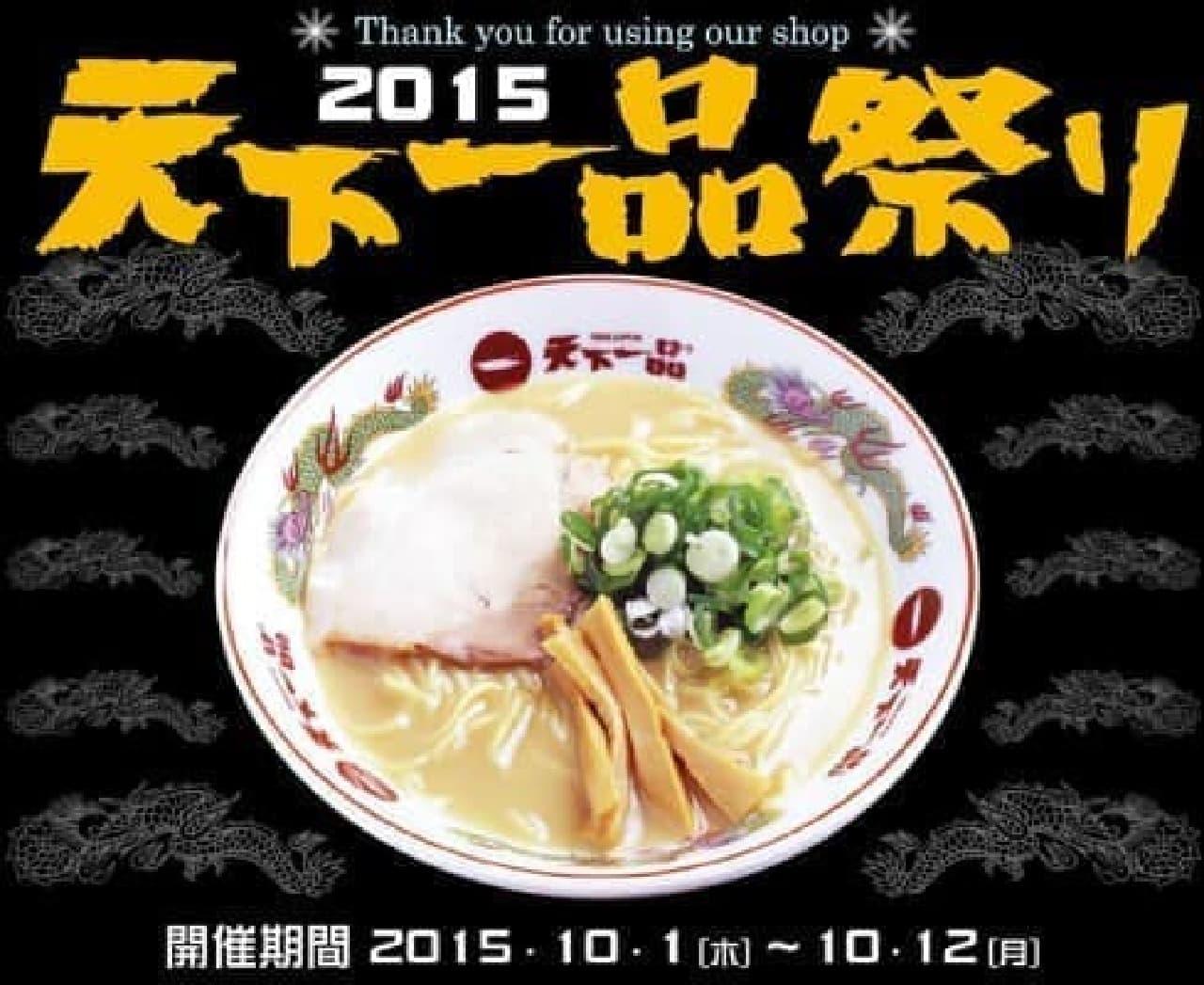 天下一品祭り2015開催!  (画像出典:天下一品公式サイト)