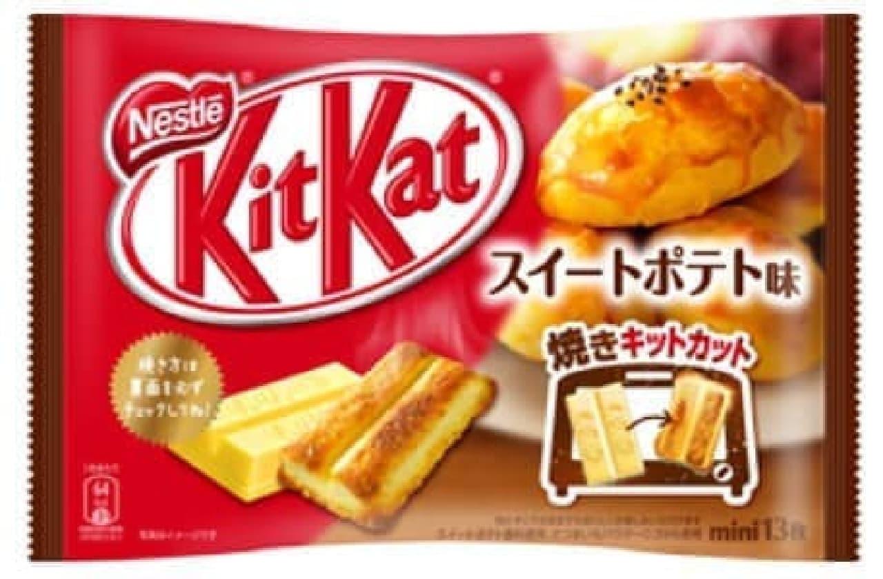 焼いて美味しいスイートポテト味!  (画像出典:キットカット公式サイト)