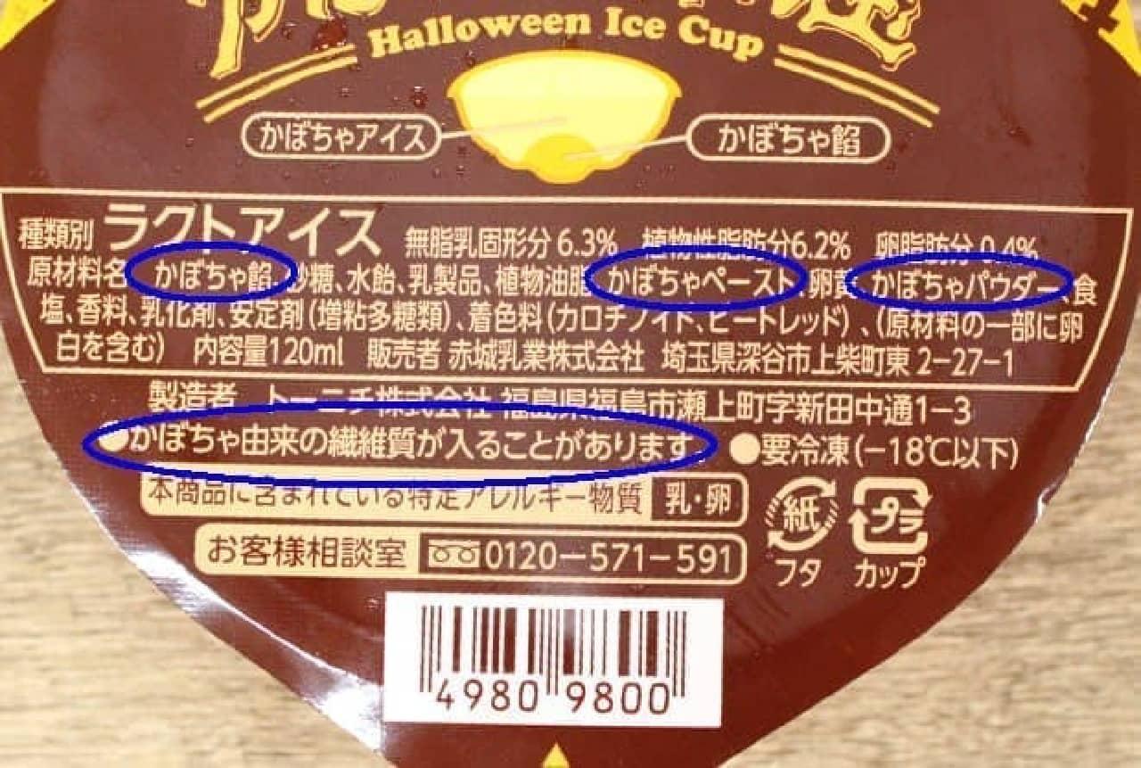 あちこちに「かぼちゃ」の文字。期待できそう!
