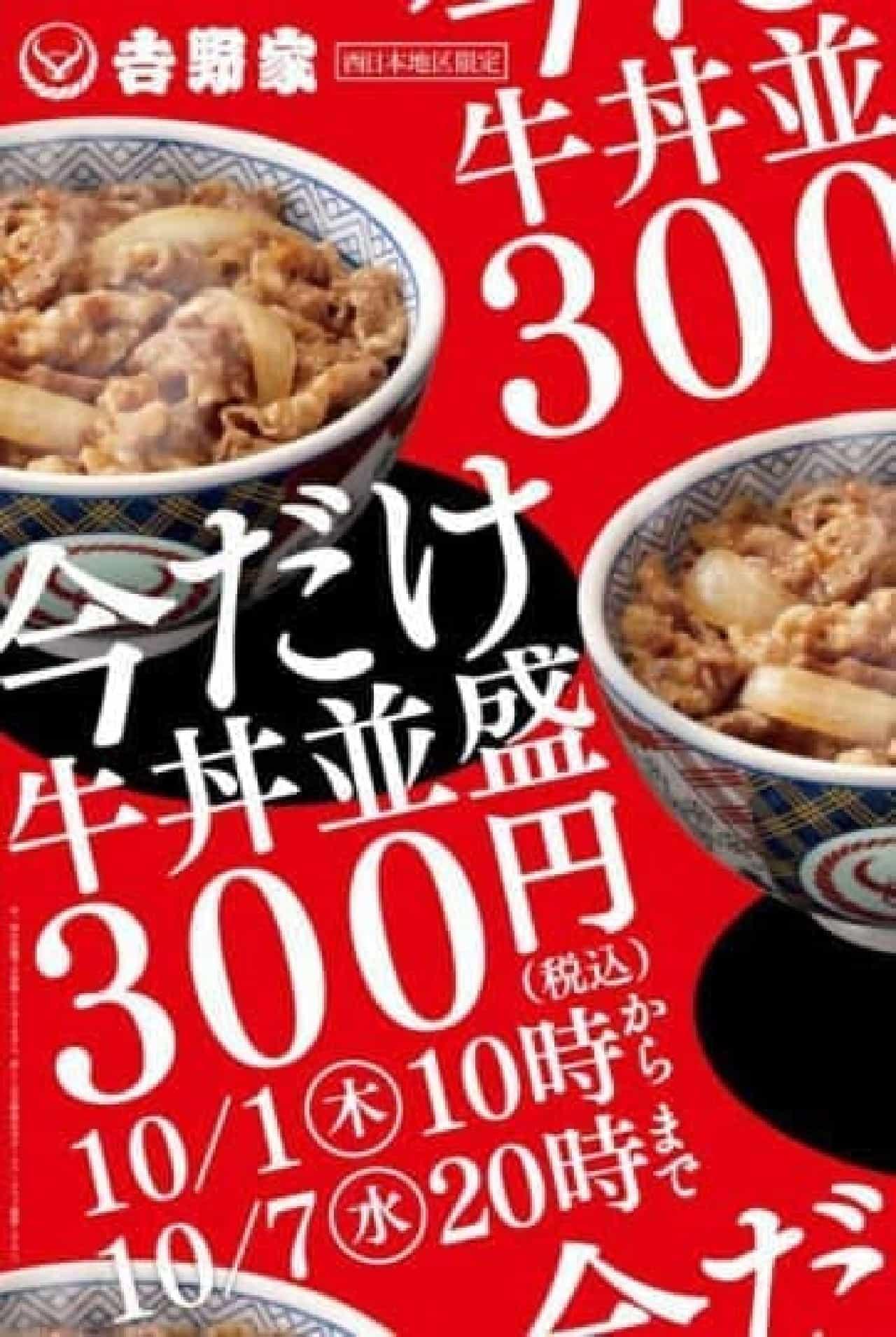 牛丼並盛が300円で!