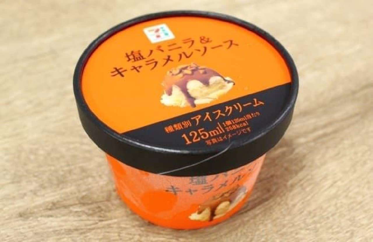 オレンジ×黒の色使いが秋(ハロウィン)っぽい