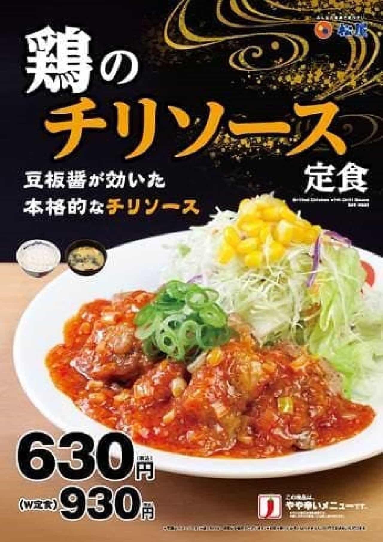 松屋に「鶏のチリソース定食」!