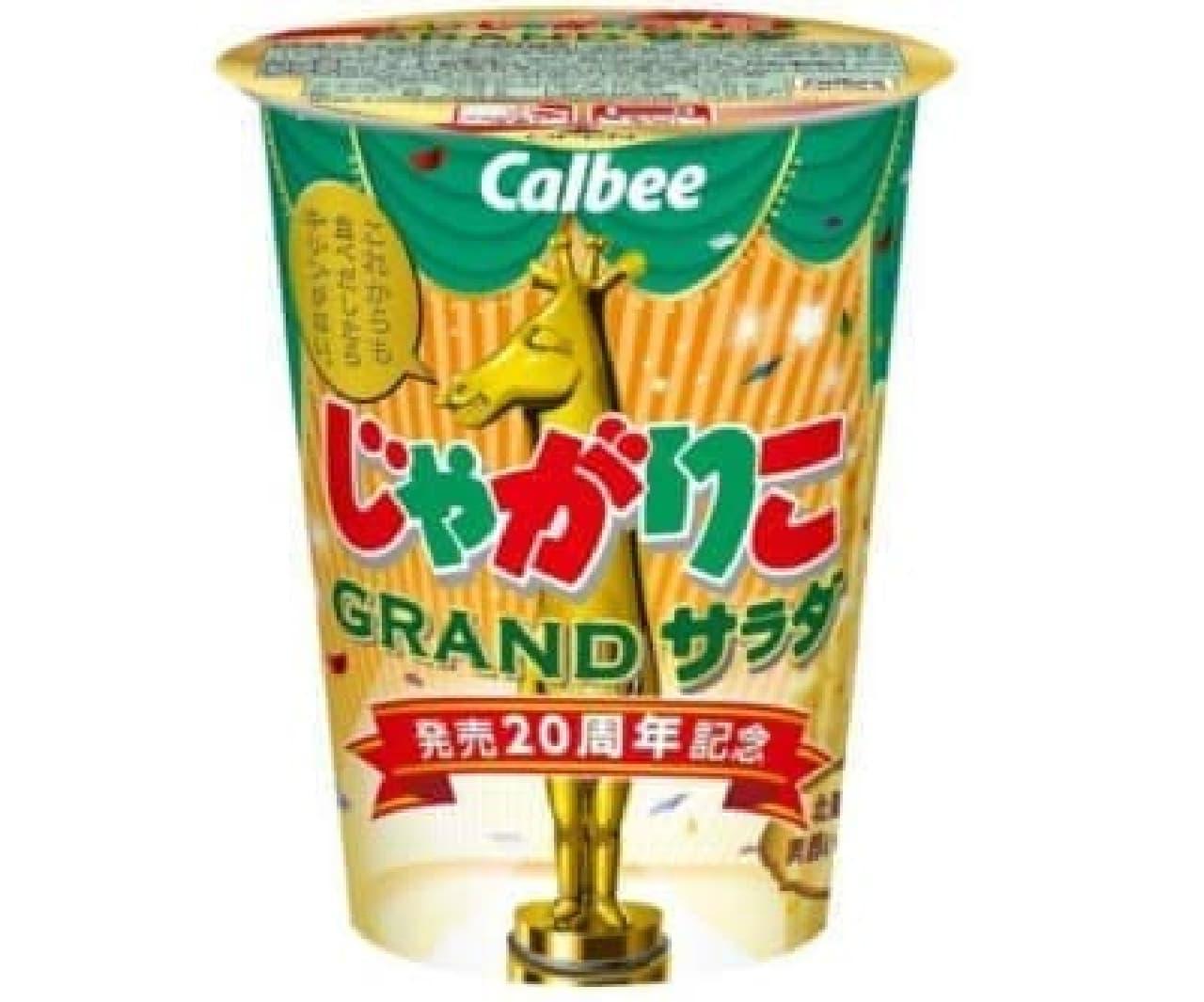 """じゃがりこ""""こだわりの味""""がデビュー!"""