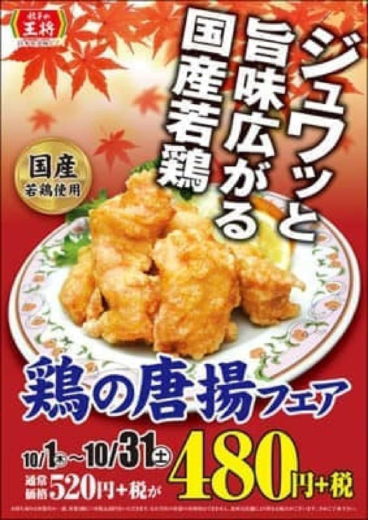 餃子の王将でオトクなフェア!