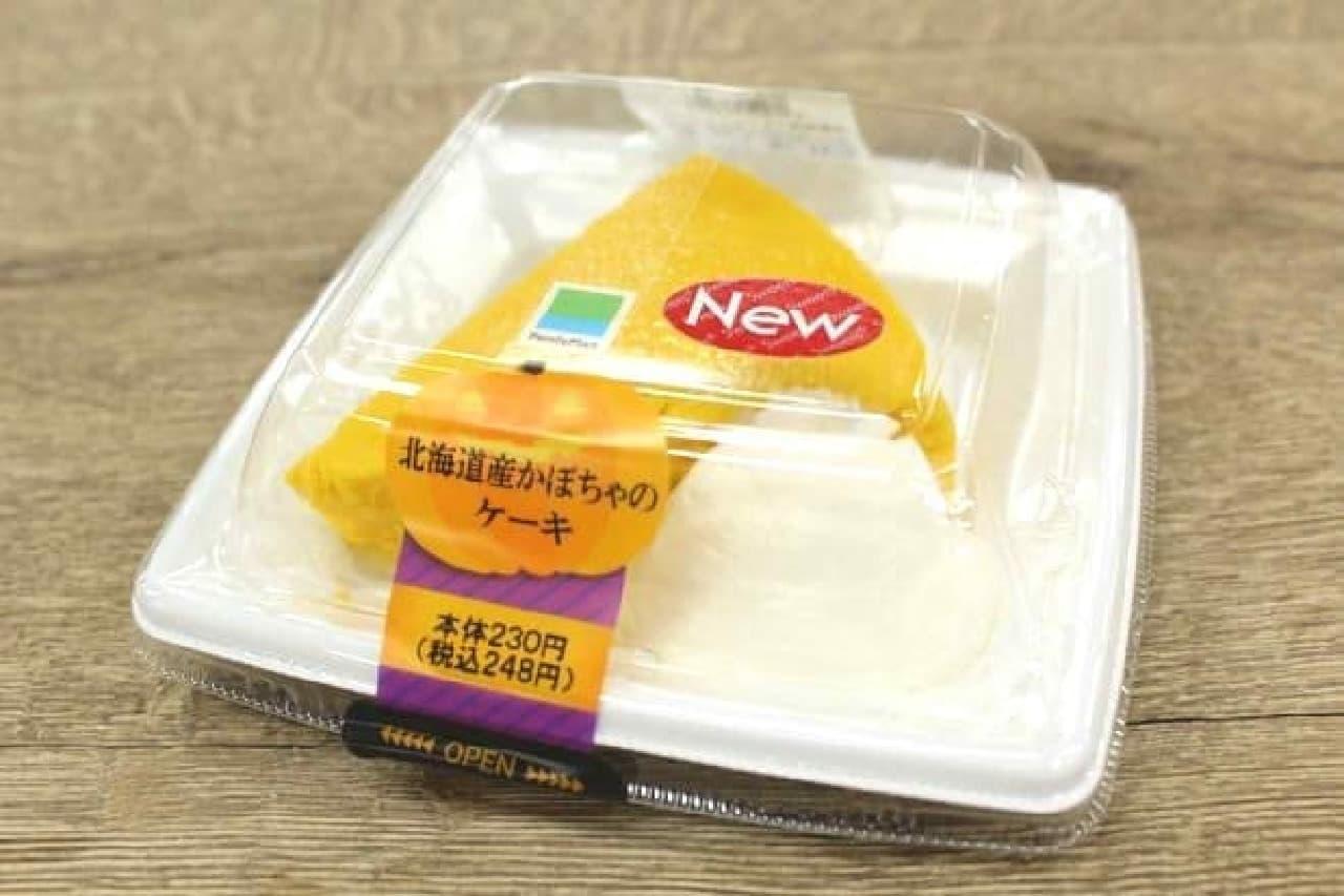 ファミマ新作「北海道産かぼちゃのケーキ」
