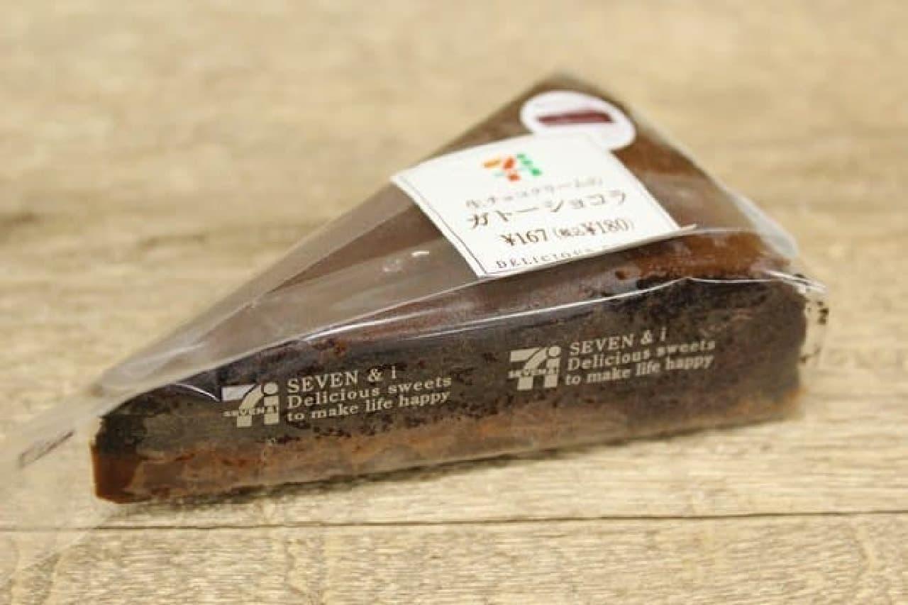 「生チョコクリームのガトーショコラ」