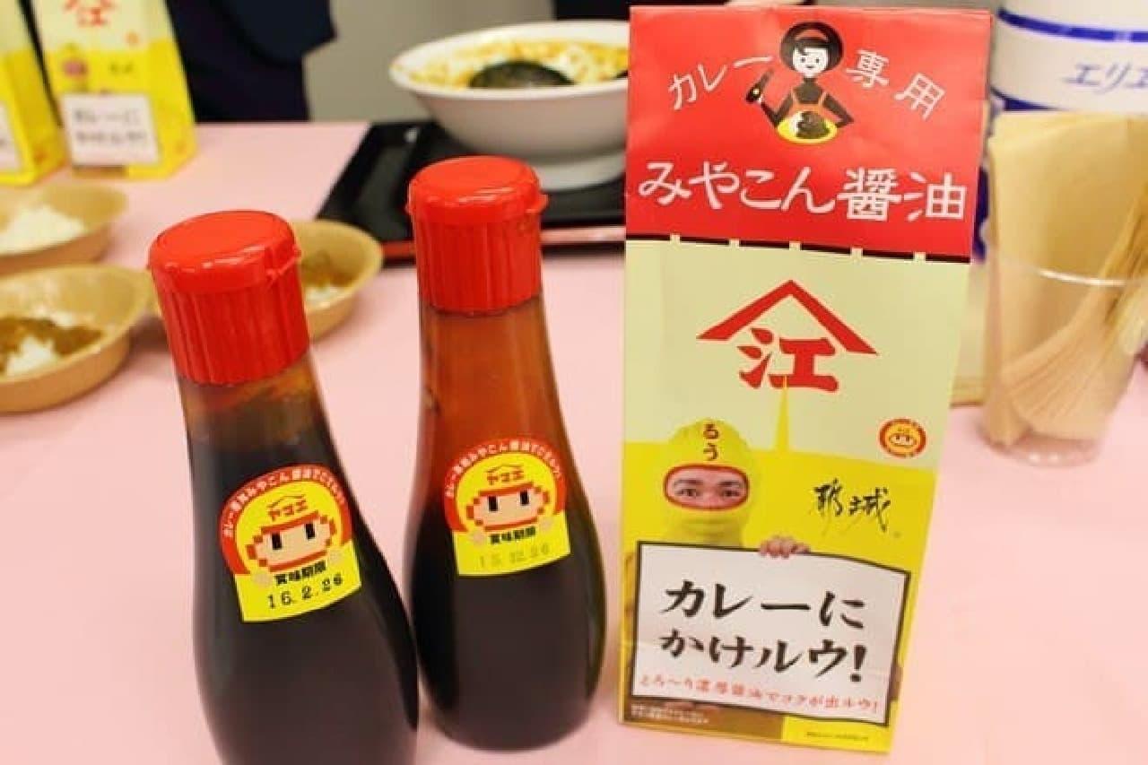 カレー専門店×老舗みそ・しょうゆメーカーで誕生した「みやこん醤油」