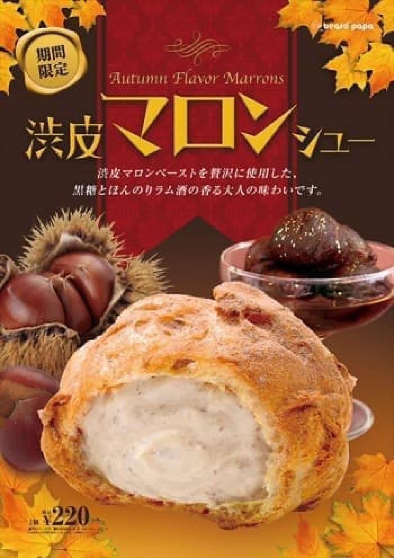"""季節のシュークリーム""""マロンフレーバー"""""""