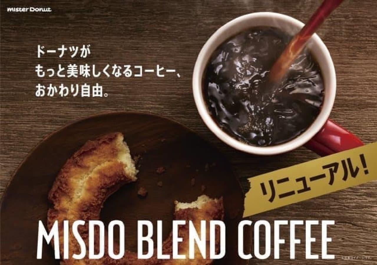 ミスドのホットコーヒーがリニューアル!